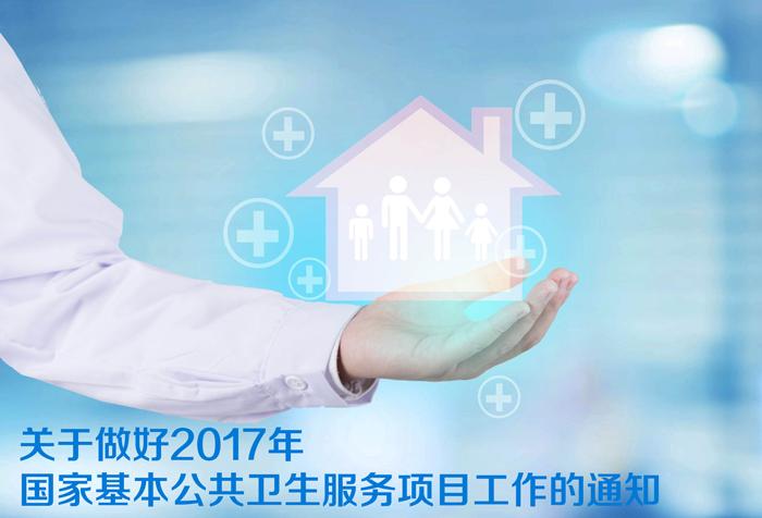 关于做好2017年国家基本公共卫生服务项目工作的通知