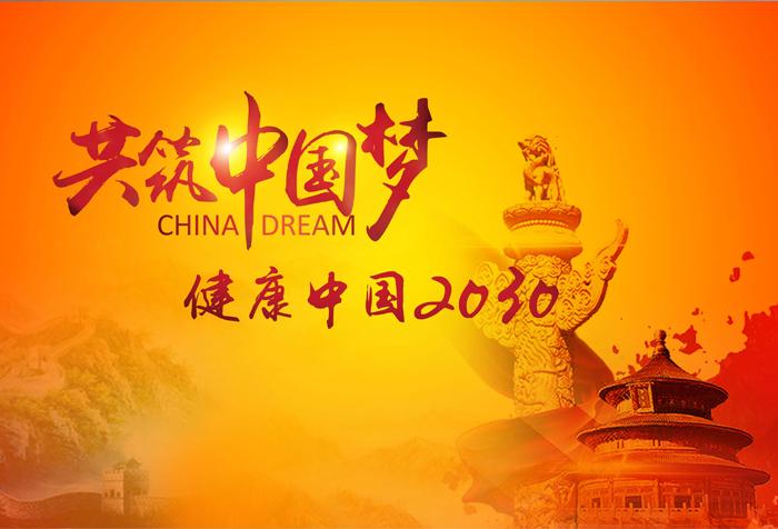 """中共中央 国务院印发《""""健康中国2030""""规划纲要》"""