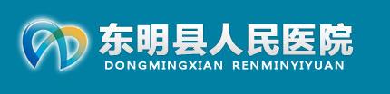 东明县人民医院