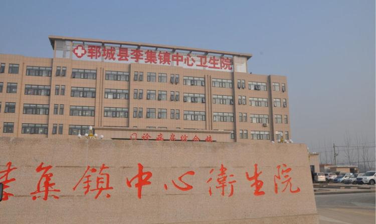 郓城县李集镇中心卫生院