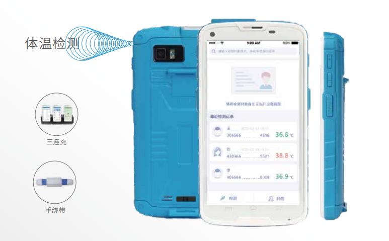 智能测温PDA