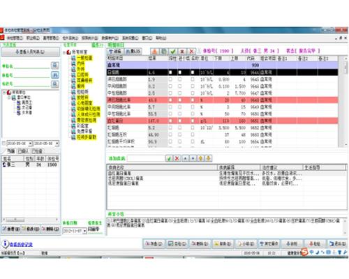职业病体检系统